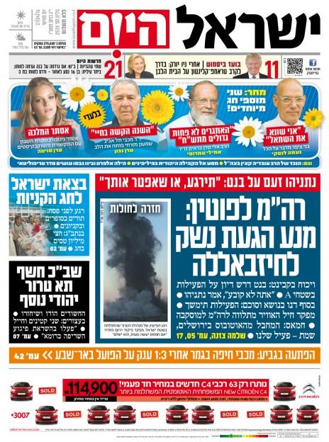 israel-hayom2142016
