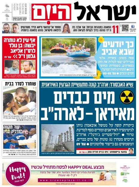 israel-hayom2442016
