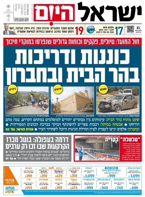 israel-hayom2542016