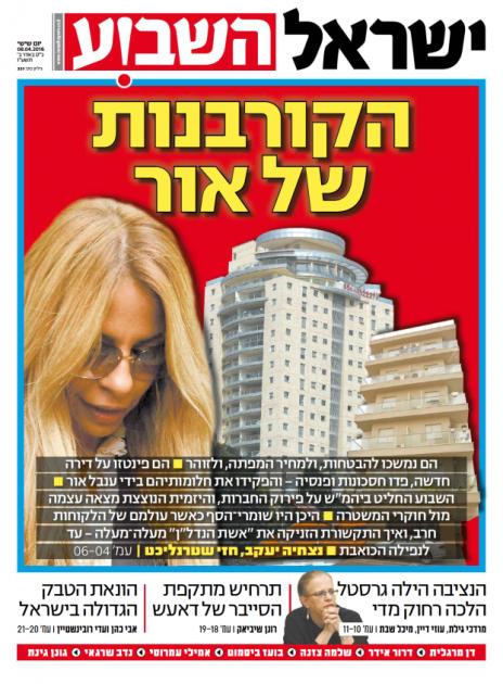 israelhayom_hashavua_842106