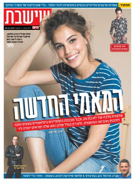israelhayom_shishabat_842106