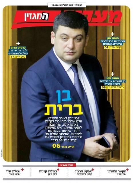 maariv-hamagazin1842016
