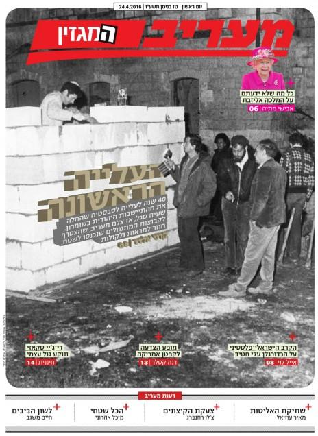 maariv-hamagazin2442016