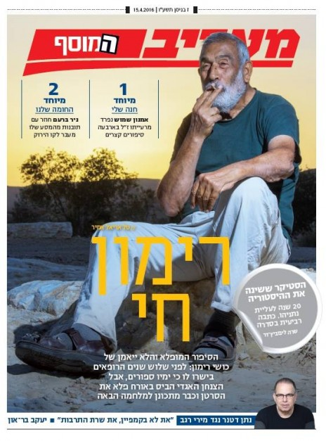 maariv-hamusaf1542016