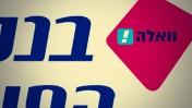 בנק הפועלים וואלה לוגו