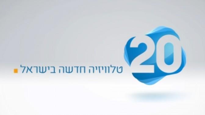 סמליל ערוץ 20 (צילום מסך)