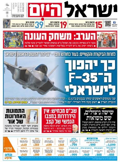 israel-hayom252016