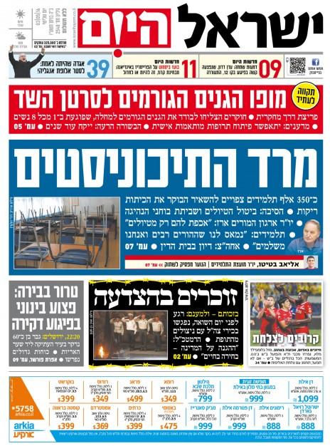 israel-hayom352016