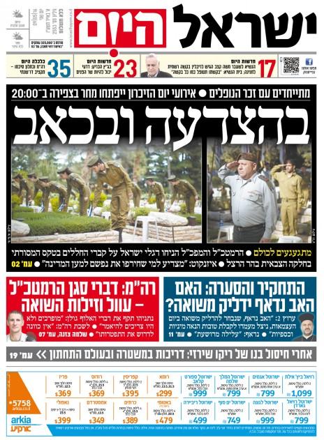 israel-hayom952016