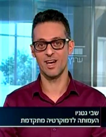 """שבי גטניו, מנכ""""ל העמותה לדמוקרטיה מתקדמת (צילום מסך מתוך ערוץ הכנסת)"""