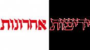 לוגו ידיעות אחרונות שקיפות