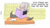 קריקטורה רועי פרידלר 24.8.16