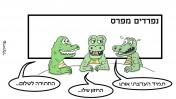 נפרדים משמעון פרס / רועי פרידלר