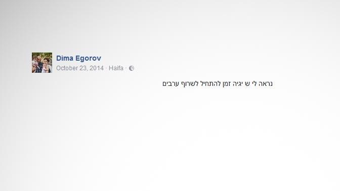 פוסט בפייסבוק (צילום מסך)