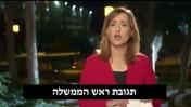 """אילנה דיין מקריאה את תגובת ראש הממשלה נתניהו לכתבה של """"עובדה"""" על התנהלותו (צילום מסך)"""
