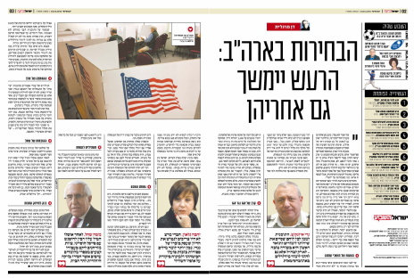 """""""ישראל השבוע"""", 4.11.2016"""