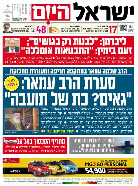 israel-hayom17112016