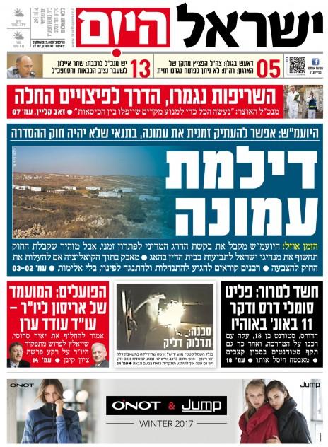 israel-hayom29112016