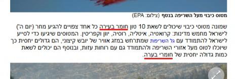 """""""שמונה מטוסי כיבוי שיכולים לשאת 10 טון חומר בעירה"""". איתמר אייכנר, ynet, 23.11.16"""