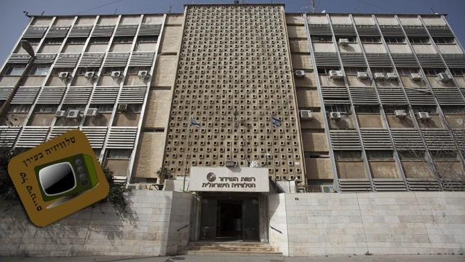 בניין רשות השידור ברוממה, ירושלים (צילום: פלאש 90)