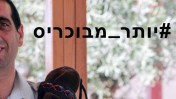 #יותר_מבוכריס (צילום מקורי: פלאש90)