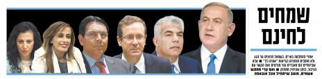 """כפולת מגזין (פרט), """"ישראל היום"""", 30.12.16"""