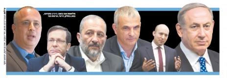 """אלמנט גרפי. """"ישראל היום"""", המוסף הפוליטי, 9.12.16"""