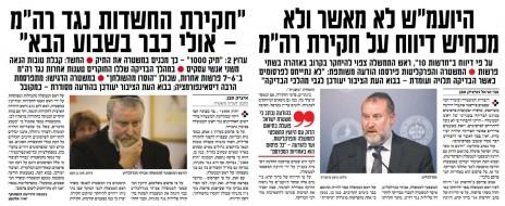 """הדיווחים ב""""ישראל היום"""", היום ואתמול (לחצו להגדלה)"""