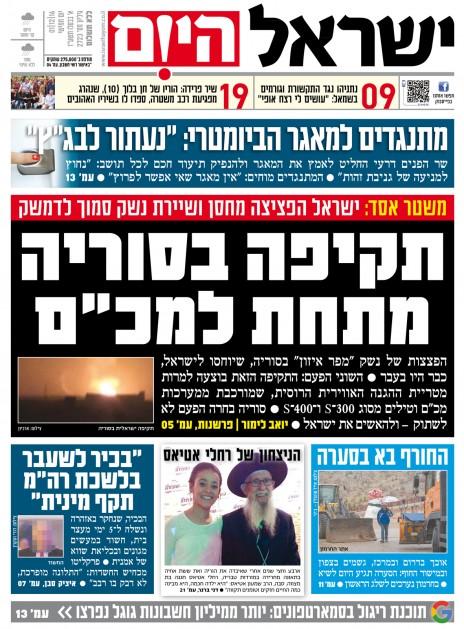 israel-hayom1122016