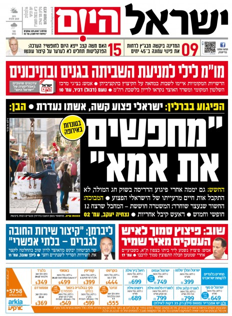 israel-hayom21122016