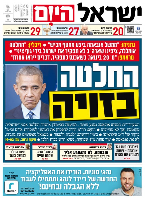 israel-hayom25122016