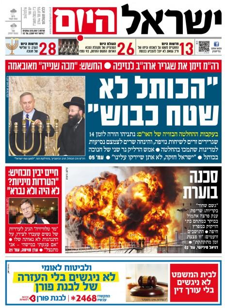 israel-hayom26122016