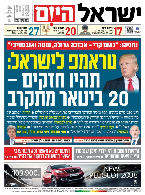 israel-hayom29122016