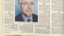 """""""זה כמו רפובליקת בננות"""", ראיון עם בעל מניות בכיר באחת מחברות הכבלים, 25 במרץ 1999"""