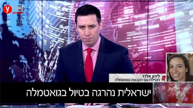 כתב ynet אטילה שומלפבי מראיין את עובדת ynet לירון אלדר על האסון בגואטמלה (צילום מסך)