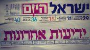 """גיליון של """"ישראל היום"""" ושל """"ידיעות אחרונות"""" (צילום: פלאש90)"""