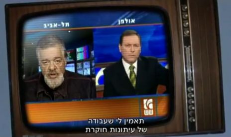 """רפי גינת, עורך """"ידיעות אחרונות"""", מתוך הסרט """"שיטת השקשוקה"""" (צילום מסך)"""