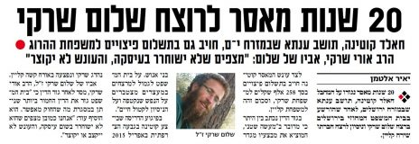 """""""ישראל היום"""", 31.1.17"""