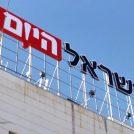 """שלט """"ישראל היום"""" מעל גג בית-הדפוס של העיתון בבת-ים (צילום מסך מתוך סרטון תדמית)"""