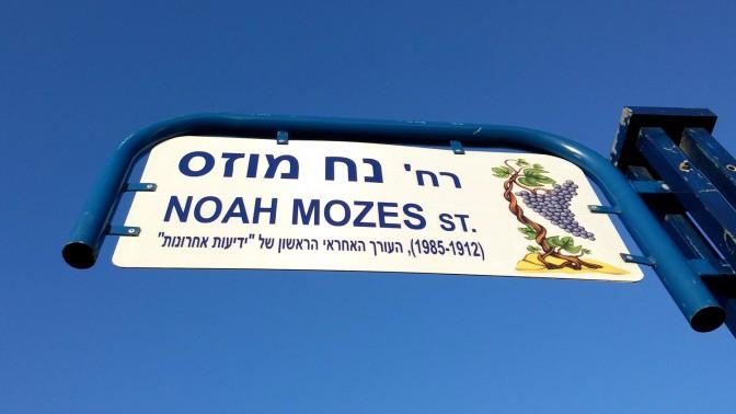 """שלט הרחוב על שמו של נח מוזס, ראשון-לציון (צילום: איתמר ב""""ז)"""