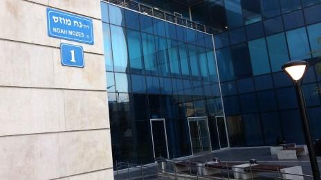 """רח' נח מוזס 1, הכניסה לבניין """"ידיעות אחרונות"""" בראשון-לציון (צילום: איתמר ב""""ז)"""