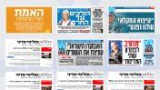 """כותרות ב""""ידיעות אחרונות"""" ו-ynet, מתוך מיני-סייט שהוקם באתר החדשות לרגל כנס המאבק בחרם, 2016 (צילום מסך)"""