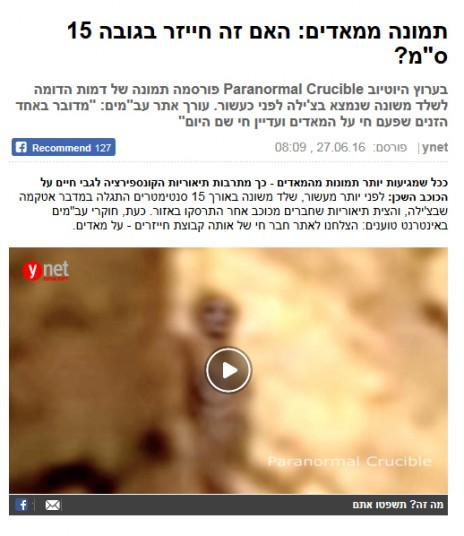 """""""תמונה ממאדים"""". כותרת באתר ynet (לחצו להגדלה)"""