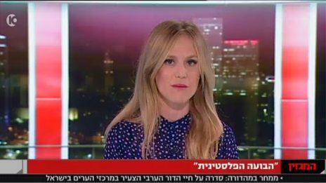 """חן ליברמן בקדימון לסדרת הכתבות """"הבועה הפלסטינית"""", """"המגזין"""" בחדשות ערוץ 10 (צילום מסך)"""