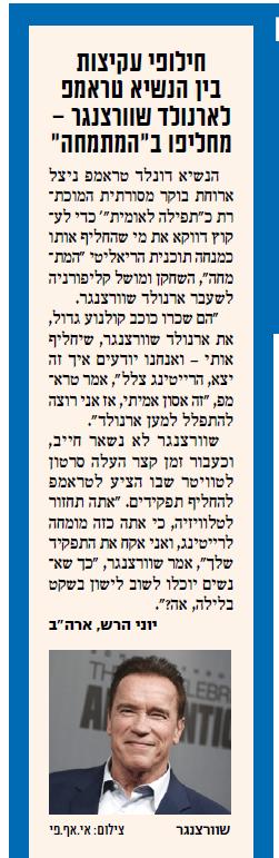 """שוורצנגר נגד טראמפ ב""""ישראל היום"""""""