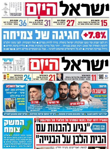"""דיווחים על צמיחה חיובית בשער """"ישראל היום"""": למעלה ב-2011, עם שר אוצר ליכודניק מנאמניו של נתניהו, למטה הדיווח היום, שר האוצר – משה כחלון"""