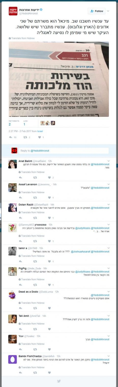"""חשבון הטוויטר של """"ידיעות אחרונות"""" משתלח בקולגה בחסות האנונימיות (צילום מסך)"""