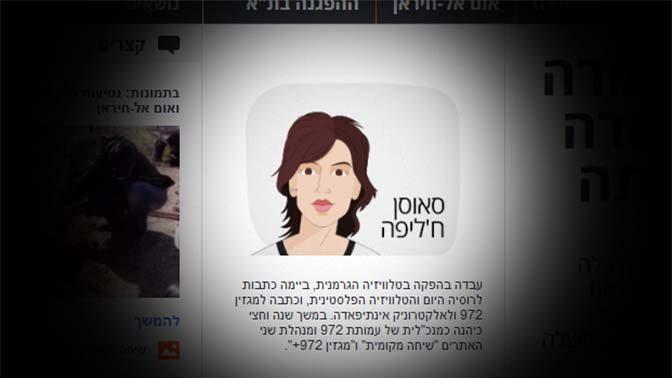 סאוסן ח'ליפה (צילום מסך מעובד)