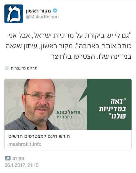 """כתב """"מקור ראשון"""" אריאל כהנא בקמפיין לעיתון"""