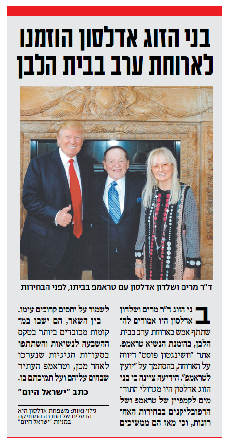 """""""ישראל היום"""", 10.2.17"""